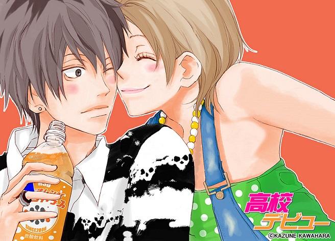 Ao Haru Ride Recommendation - Koukou Debut