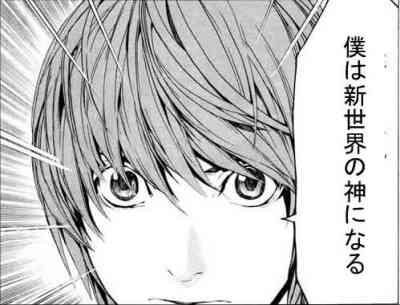 Death Note Light Yagami New God