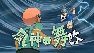 Inazuma Eleven Fuujin no Mai
