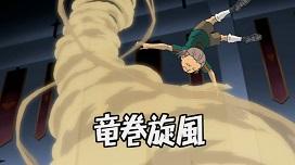 Inazuma Eleven Tatsumaki Senpuu