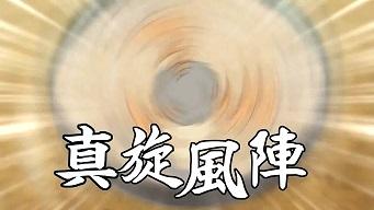 Inazuma Eleven Senpuujiin