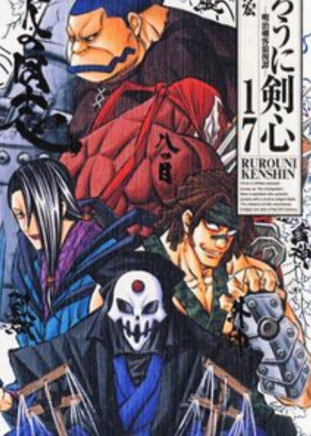 Rurouni Kenshin the comrades of doom
