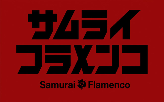 Samurai Flamenco logo