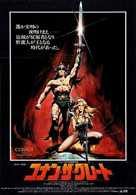 Berserk Conan The Barbarian Japanese movie poster