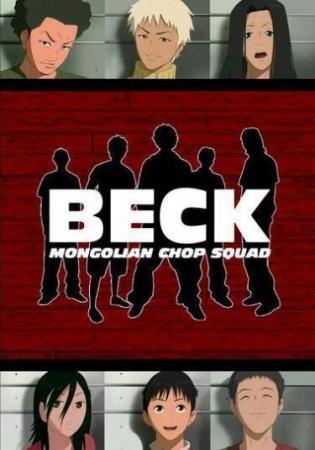 Bakuman Beck