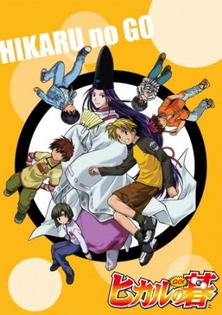 Bakuman Hikaru no Go 2