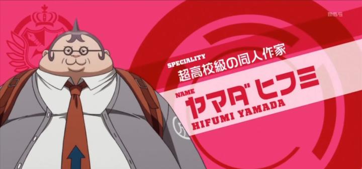 Danganronpa: The Animation Hifumi Yamada