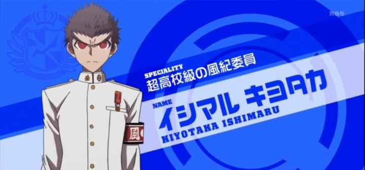 Danganronpa: The Animation Kiyotaka Ishimaru