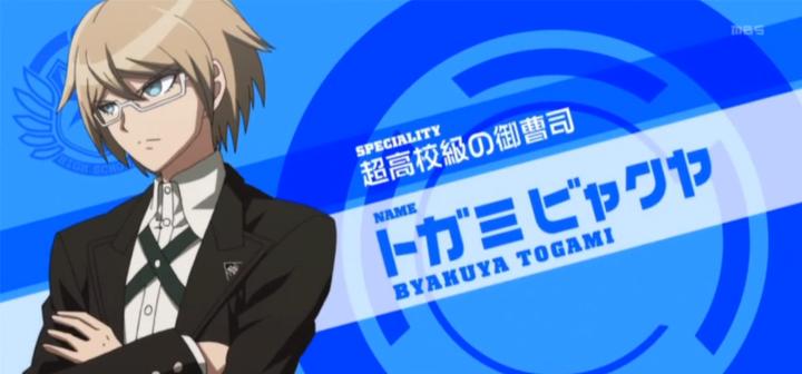 Danganronpa: The Animation Byakuya Togami