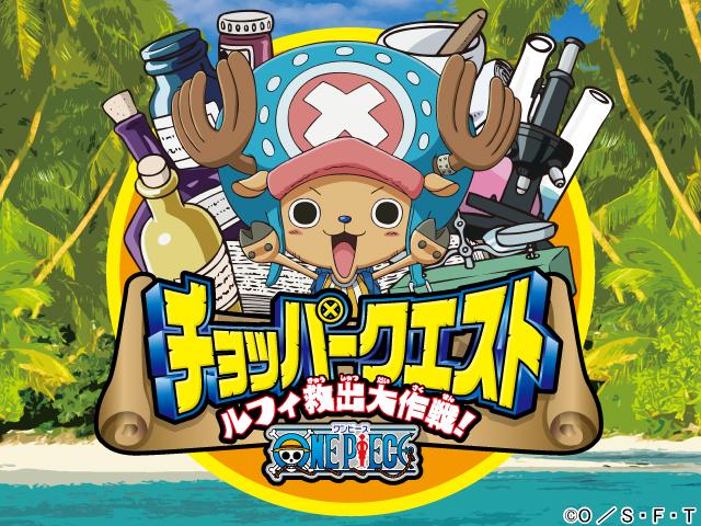 J-World Tokyo One Piece Chopper Quest