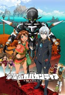 Seisei no Gargantia anime similar Expelled from Paradise