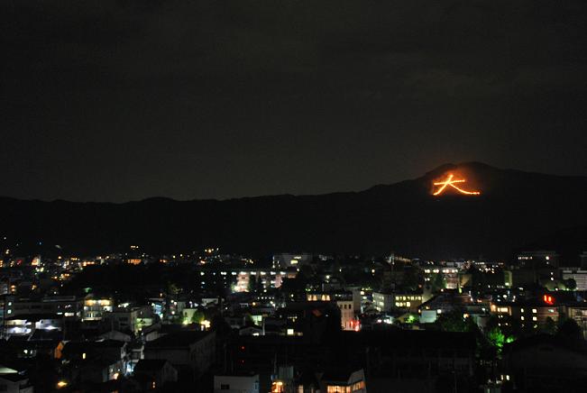 Gozan no Okuribi