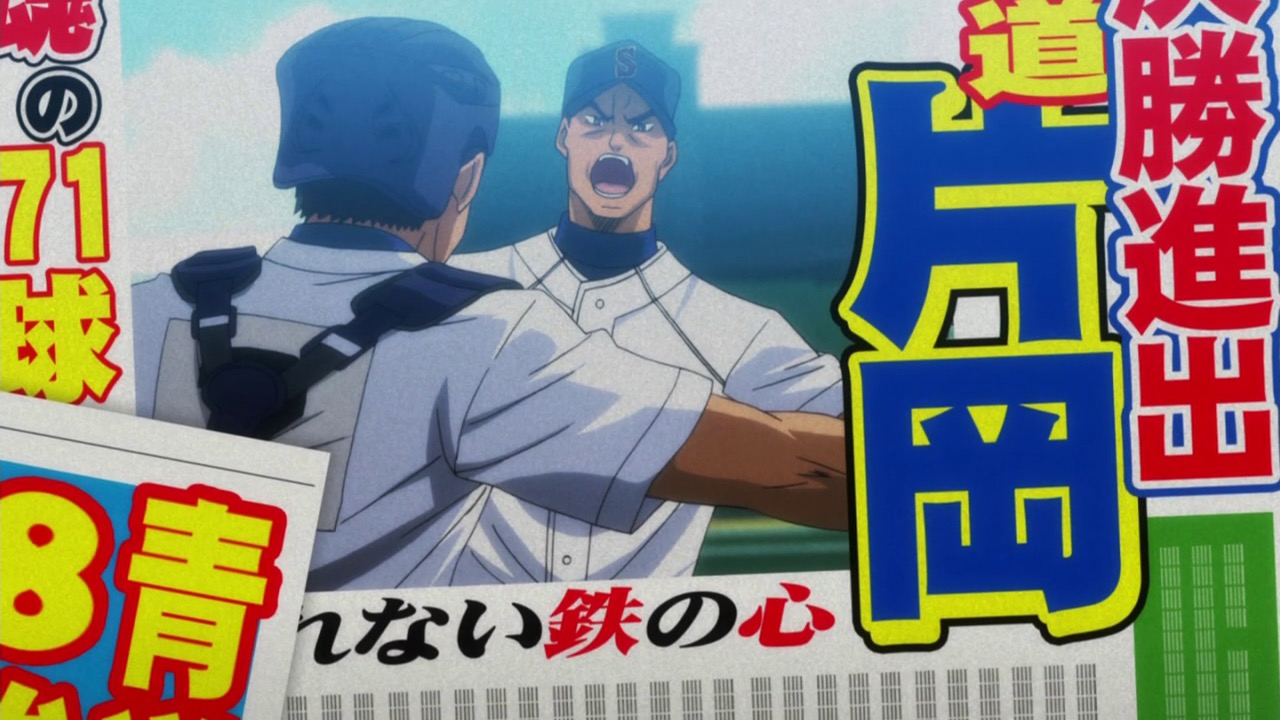 Diamond no Ace Second Season 29 - 3