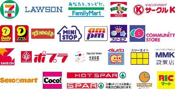 Japanese konbini logos