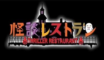 Kaidan Restaurant Thriller