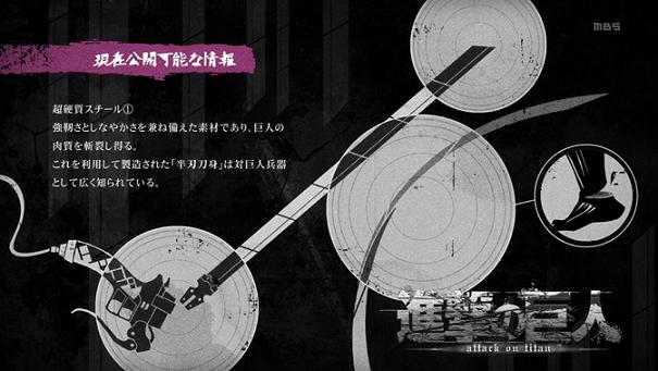 Shingeki no Kyoji Attack on Titan 6