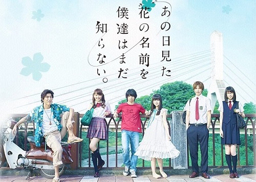 Anohana: The Flower We Saw That Day live action TV special movie Ano Hi Mita Hana no Namae o Bokutachi wa Mada Shiranai poster