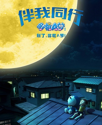 Stand By Me Doraemon Nobita