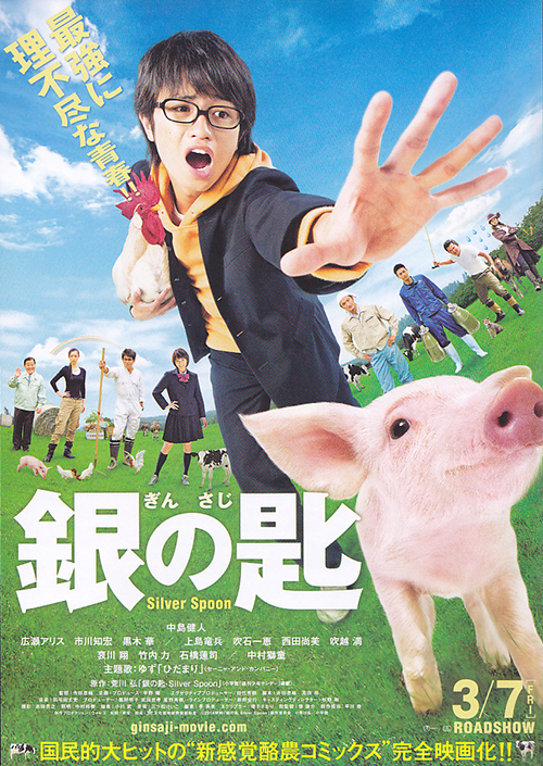 Silver Spoon Live Action Movie