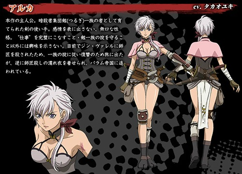 Blade & Soul Alka