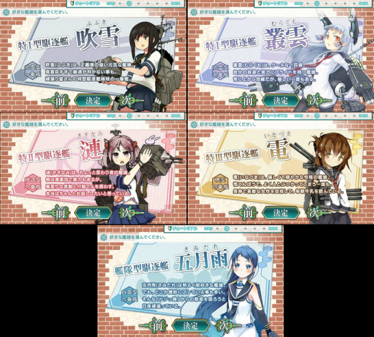 Kantai Collection Starter Ships