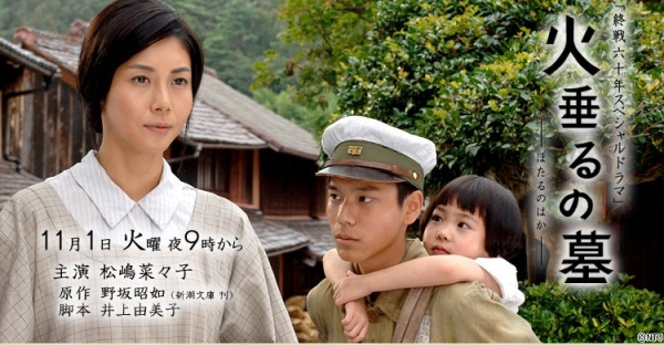 Grave of the Fireflies 2005 Live Action