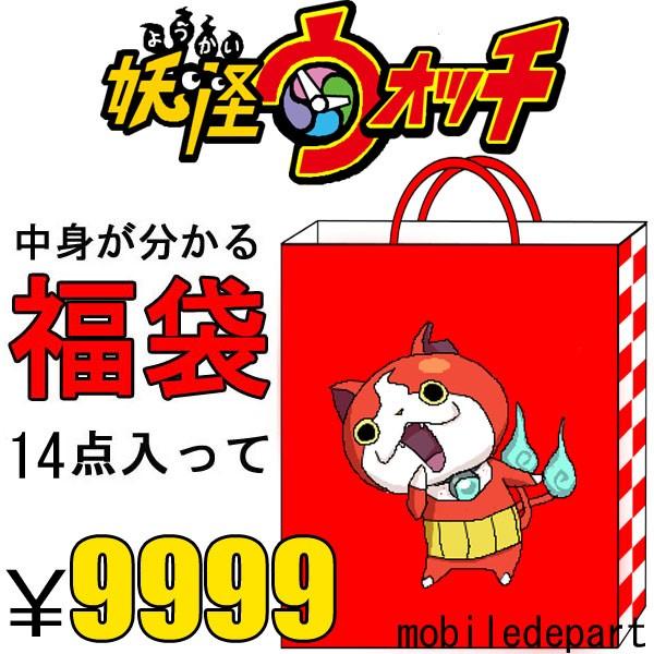 Yokai Watch Special Grab Bag