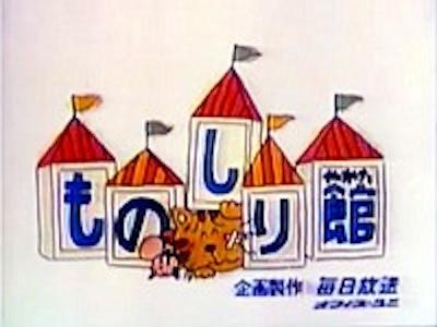 Kirin Monoshiri Yakata longest running anime