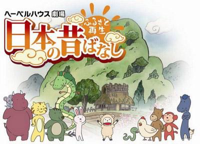 25 best kids anime Furusato Saisei: Nihon no Mukashibanashi