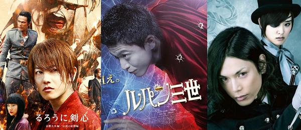 Live Action Anime Adaptation Films Lupin Rurouni Kenshin Kuroshitsuji