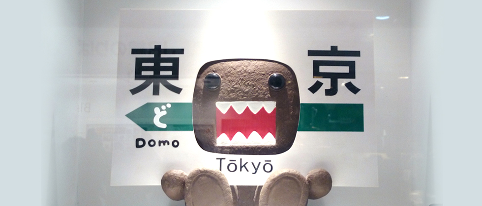 Guide of Tokyo Station - Shops, Restaurants and Tons of