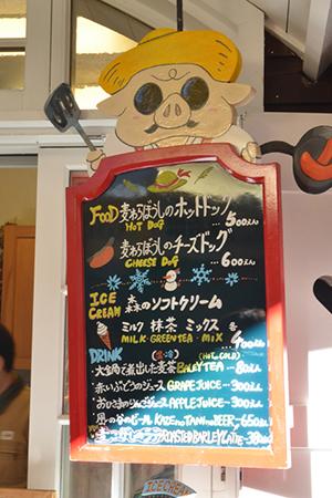 menu at studio ghibli museum mitaka