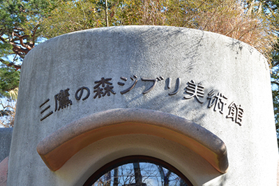 Entrance at studio ghibli museum mitaka