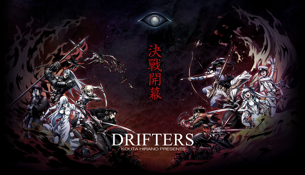 drifters movie 2011 cast