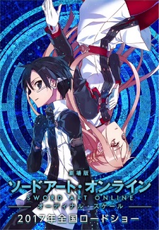Sword Art Online Movie Ordinal Scale Scheduled For 2017 Myanimelist Net As kirito and asuna explore, they soon realize that the line between the virtual. sword art online movie ordinal scale