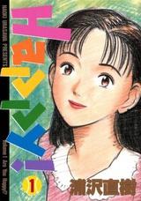 Happy! manga tennis anime