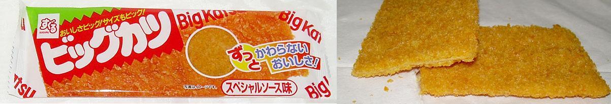 big katsu dagashi