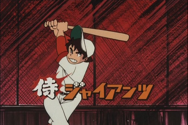 Samurai Giants Baseball anime