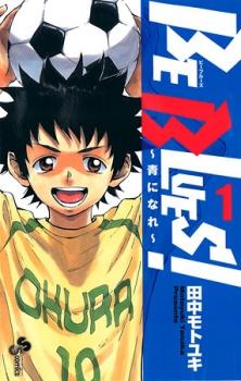 Manga: Be Blues! Ao ni Nare