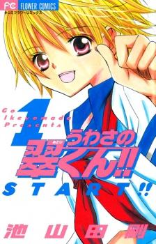 Manga: Uwasa no Midori-kun!!