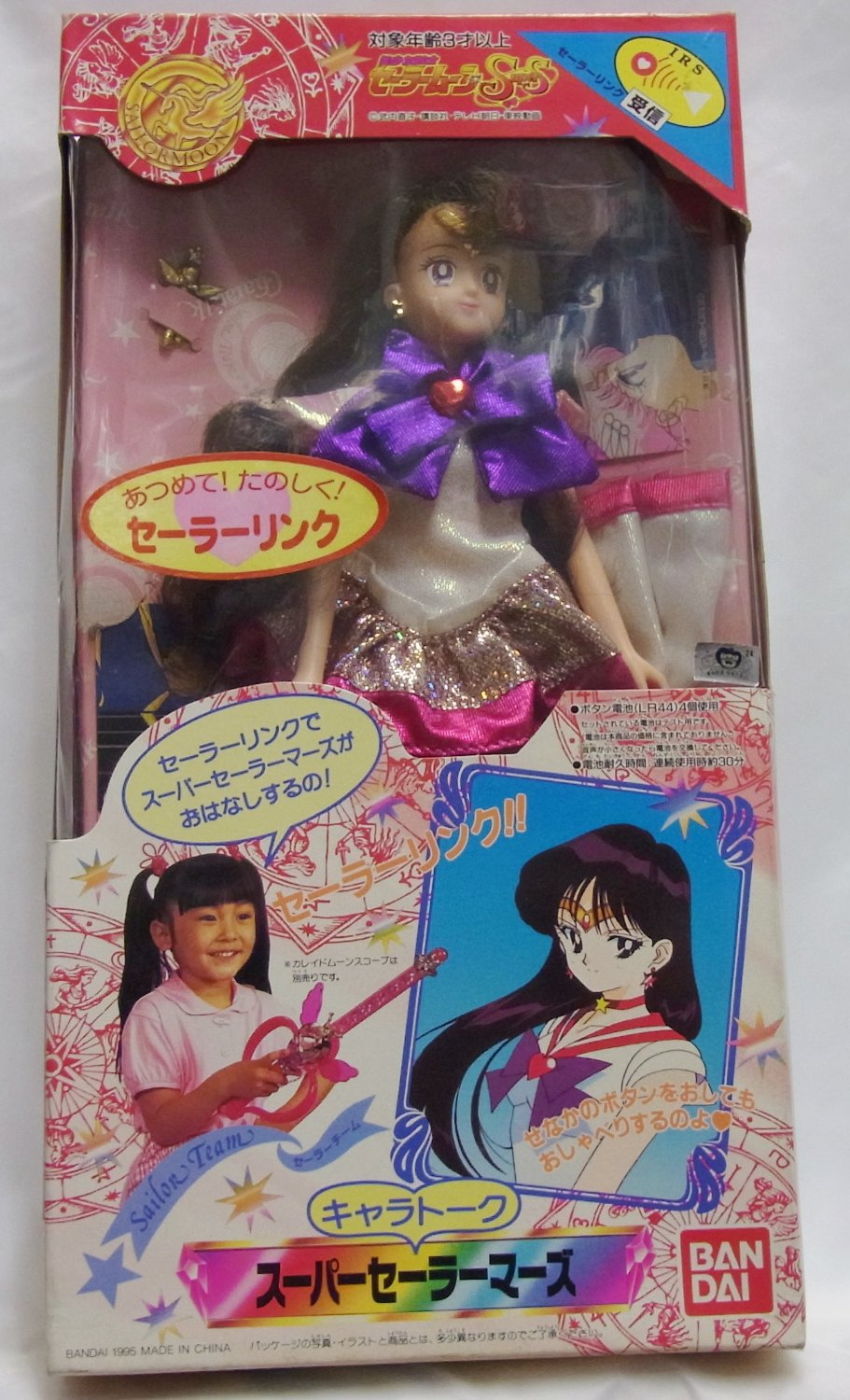 Bandai Sailor Moon Sailor Mars Chara Talk Figure Rinkya
