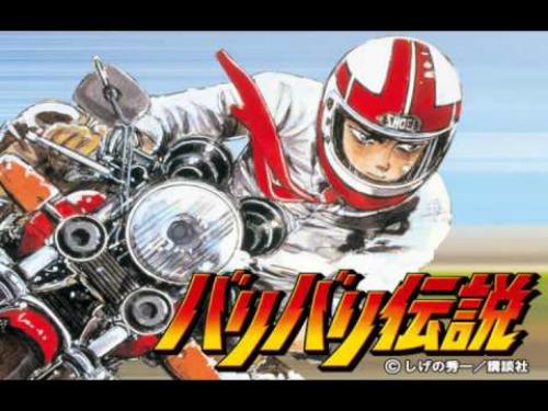Racing Anime Bari Bari Densetsu