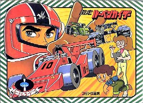 Racing Anime Gekisou! Rubenkaiser