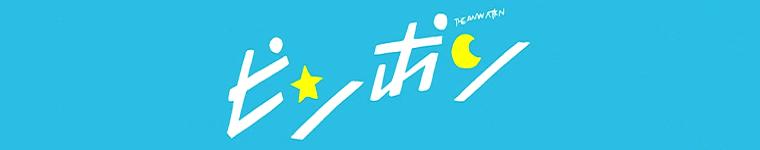 Ping Pong Banner