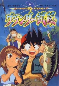 Super_Fishing_Grander_Musashi