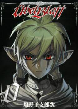 """Adult Manga, Koinzell """"Ascheriit"""", Ubel Blatt"""