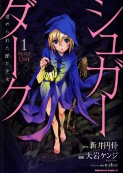 Adult Manga, Meria Mas Grave, Sugar Dark: Umerareta Yami to Shoujo