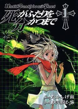 Best Mature Manga, Shi ga Futari wo Wakatsu made, Until Death Do Us Part, Haruka Tooyama, Mamoru Hijikata