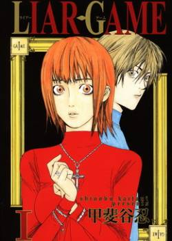Best Mature Manga, Liar Game, Kanzaki Nao, Shinichi Akiyama