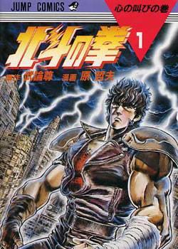 Fist of the North Star, Hokuto no Ken, Kenshirou
